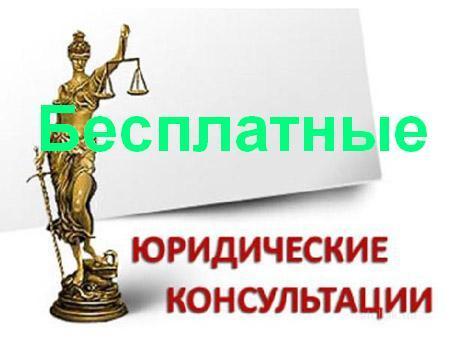Юридические консультации в Череповце