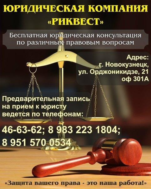 Юрист Череповец